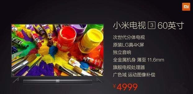 双11买小米电视更划算!小米电视2/2S/3全系!