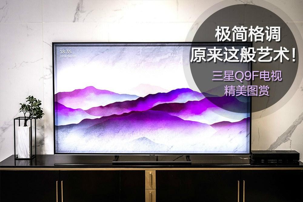 三星Q9F电视精美图赏