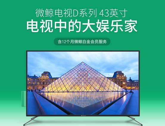 """客厅的""""搞事boy"""" 微鲸D系列43英寸电视评测"""