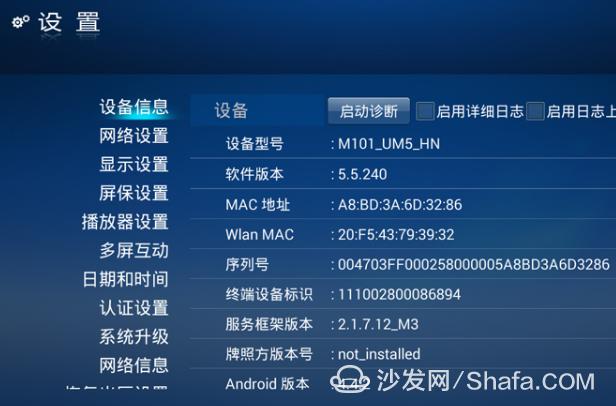 魔百盒M101通过U盘安装第三方应用
