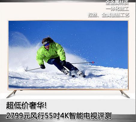 超低价奢华!2799元风行554K智能电视评测