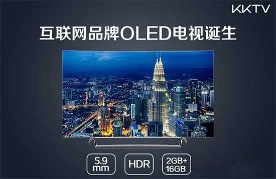 KKTV超薄OLED智能电视X55开启众筹