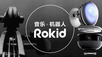 Bad Idea 篇八:Rokid Home A.I. 家庭智能机器人