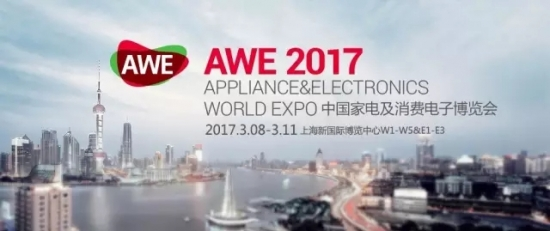 AWE2017 电视领域将迎来新老势力正面交锋