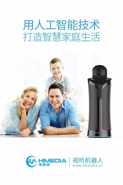 大屏通话!海美迪视听机器人用一句话让奶奶看到蹦跳的孙子