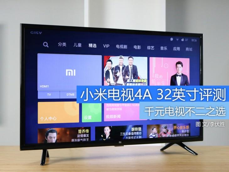 1099元到底值不值得买?小米电视4A 32英寸评测