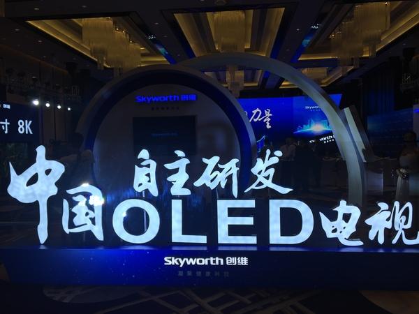 创维2016年度盘点 OLED蓄势放量 国际化再造一个创维