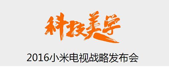 小米电视2016新品发布会直播:沙发管家带你领略科技美学!