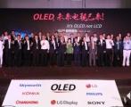 全产业链携手 OLED将主导未来电视市场