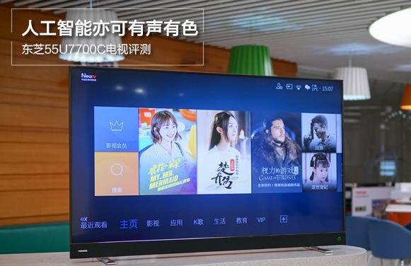 东芝55U7700C电视怎么样?你会买吗?