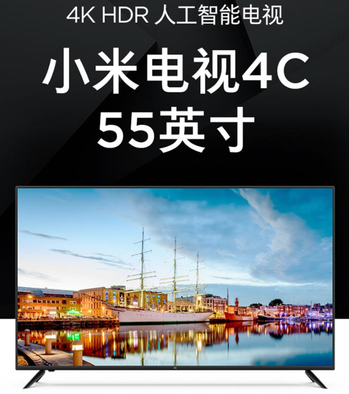 史上最高性价比小米电视4C双十一钜惠来袭