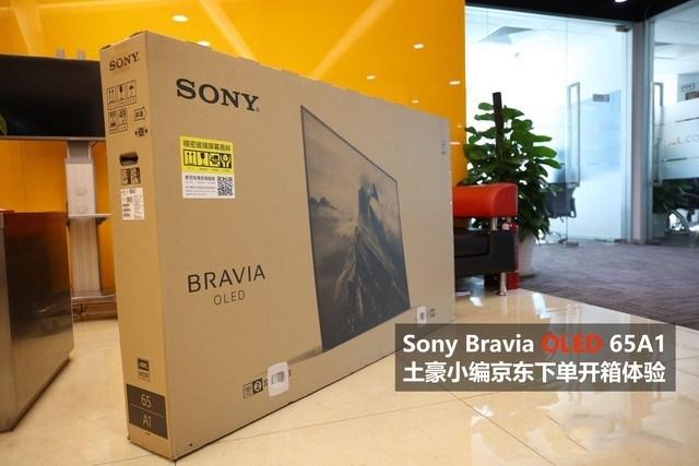 土豪下单!索尼65英寸OLED电视开箱