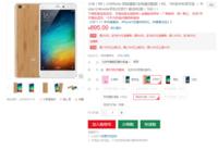 老款旗舰清仓甩卖 小米Note仅售895元