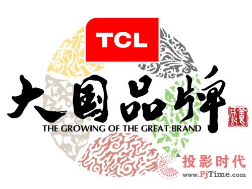 实力塑造大国品牌TCL再登大国品牌展强大技术创新力