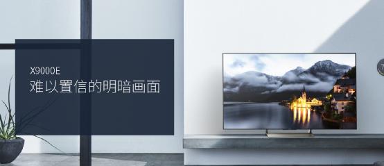 2017值得入手的液晶电视新品:索尼4K电视X9000E