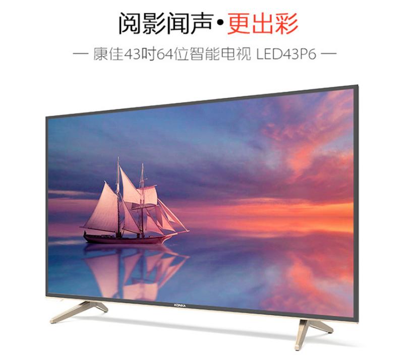 小户型家庭的首先  康佳电视LED43P6,仅售1799元