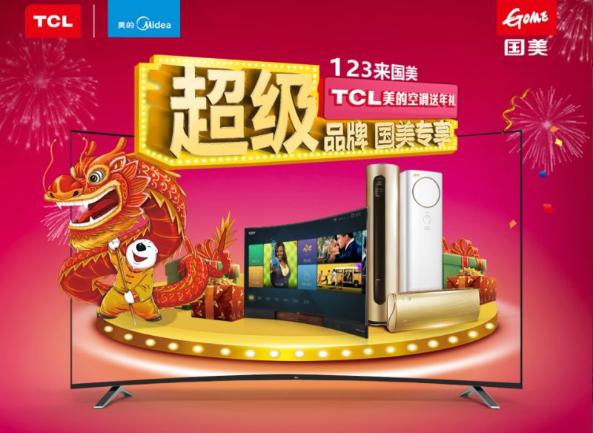 16年货抢购 TCL打造至强全明星曲面电视阵容