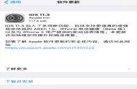 苹果四大操作系统全部更新 并修复了漏洞