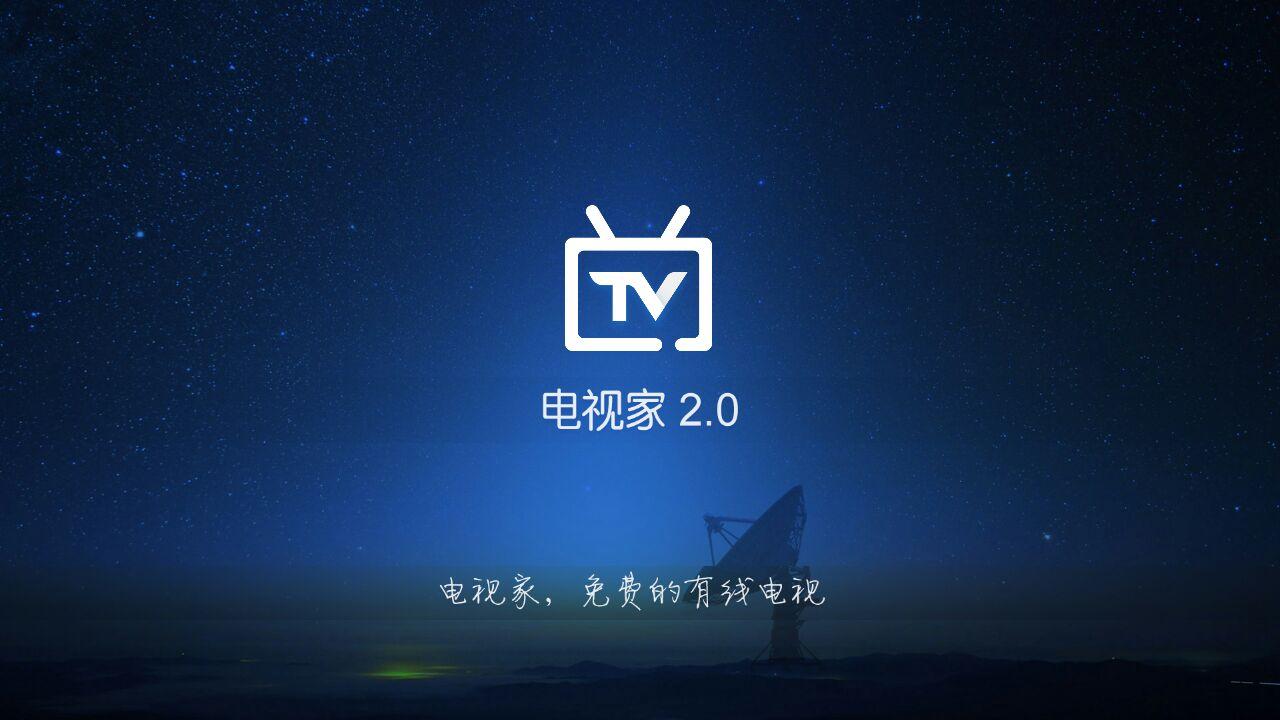 电视家2.0使用体验:最简单全能流畅的直播聚合软件