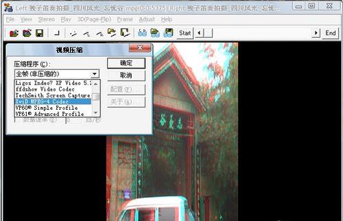 左右格式上下格式3D电影转换红蓝格式3D电影教程