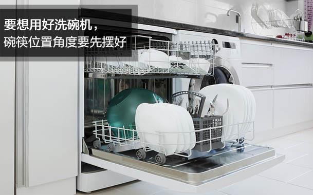 要想用好洗碗机,碗筷位置角度要先摆好