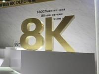 8K加速超车!从AWE看中国视像行业新拐点