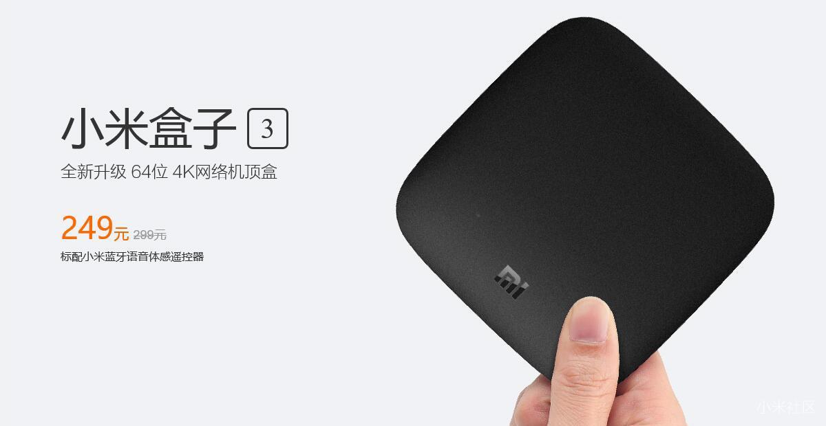 【小米盒子3开箱】挑选适合自己的电视盒子