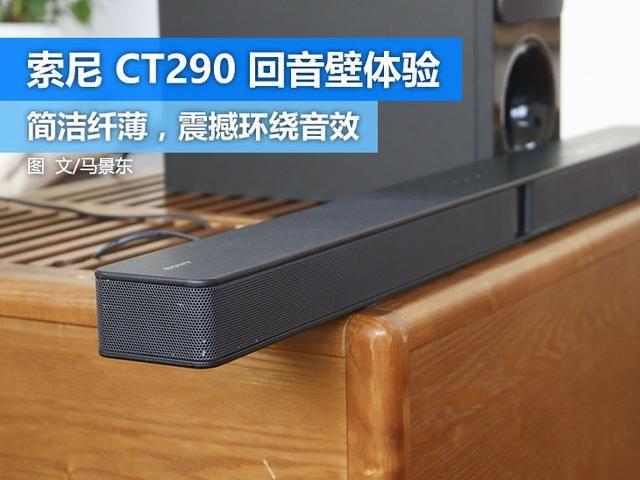 在家看大片不能没有它!索尼千元级电视回音壁CT290实力不俗
