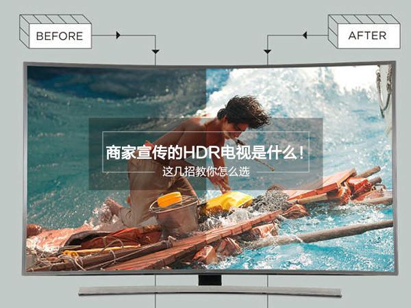 什么是HDR电视 哪款HDR电视值得你购买 ?