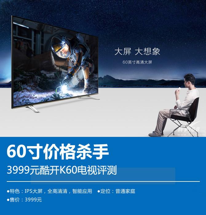 60寸价格杀手 3999元酷开K60电视评测