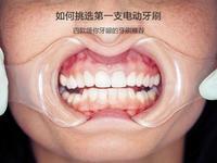 如何挑选第一支电动牙刷 4款懂你牙龈的牙刷推荐