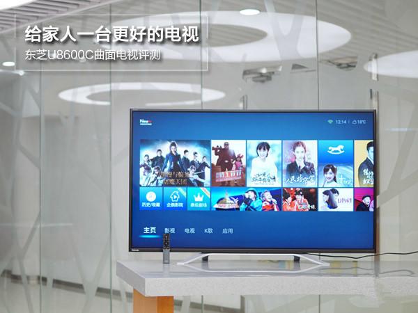 给家人一台更好的电视 东芝U8600C曲面电视评测