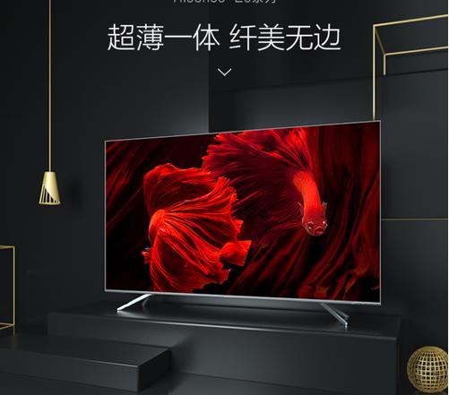 纤薄至美 海信电视E5A系列新品首发