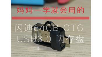 男人的生产力工具 篇十八:妈妈一学就会用的:SanDisk 闪迪 64GB OTG USB3.0 闪存盘
