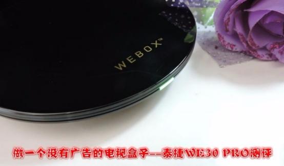 做一个没有广告的电视盒子--泰捷WE30 PRO评测