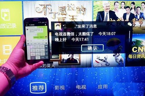TCL电视微信只有想不到没有做不到,手机微信快OUT!