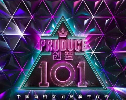女团偶像养成节目《创造101》即将来袭,腾讯视频TV版独播