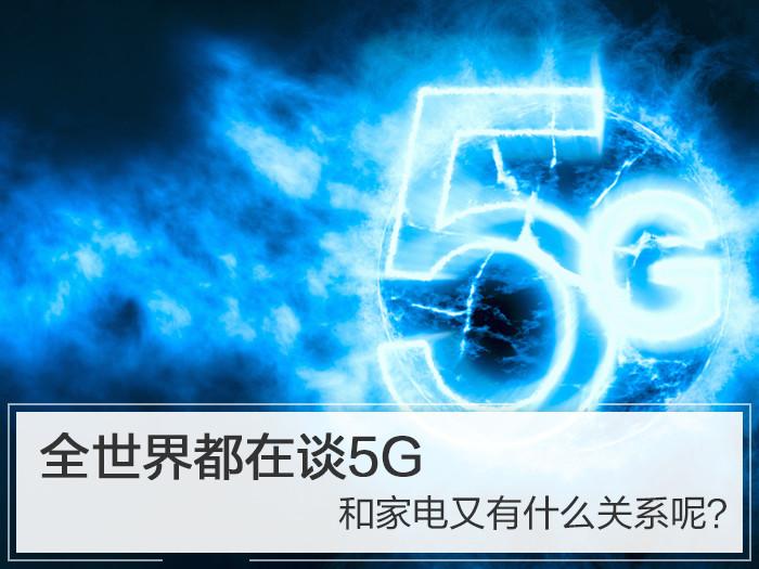 全世界都在谈5G,和家电又有什么关系呢?