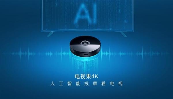 爱奇艺电视果4K通过手机安装第三方软件教程