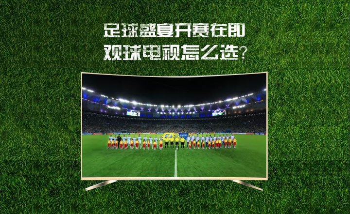 足球盛宴开赛在即 观球电视怎么选?