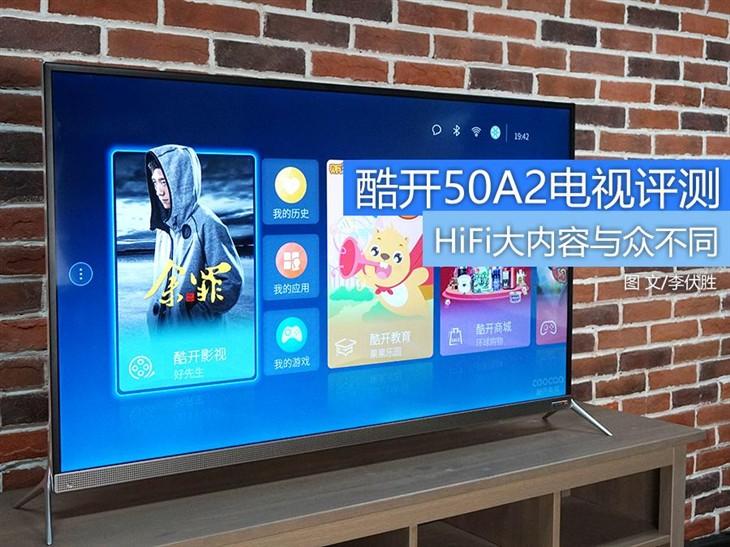 生而不同 酷开50A2 HiFi大内容电视评测