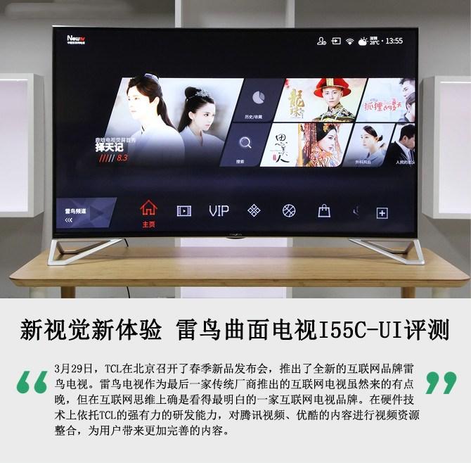 新视觉新体验 雷鸟曲面电视I55C-UI评测