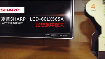 自己爆的料怎能不买——夏普60寸智能液晶电视开箱