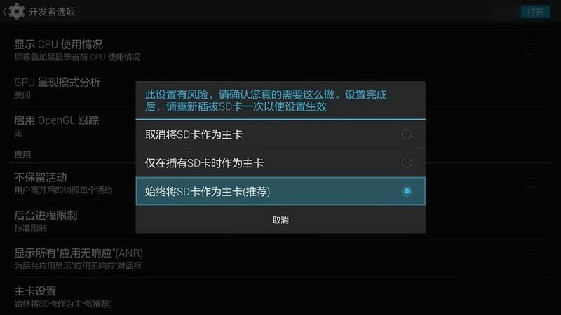 小米电视如何将大容量游戏安装到SD卡上?