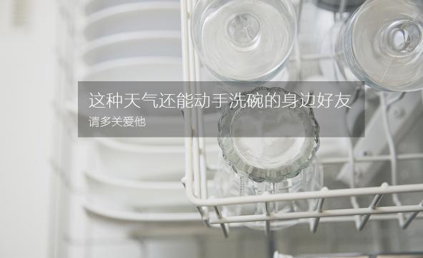 这种天气还能动手洗碗的身边好友,请多关爱他