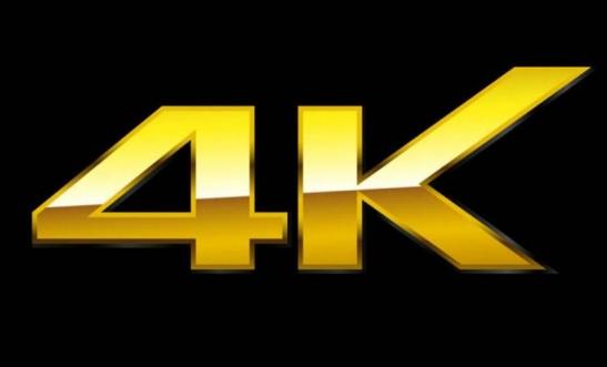 4K的定义你清楚吗 与Ultra HD超高清有哪些区别?