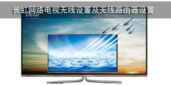 家用路由器设置方法详解,长虹电视怎么连网?