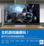 主机游戏随便玩 酷开55N2游戏电视评测