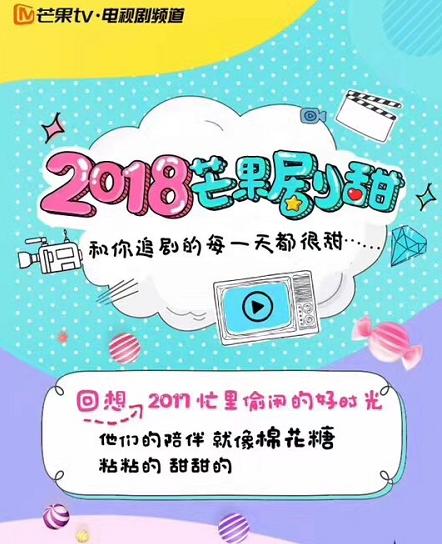 2018芒果TV即将开播大剧一览表,智能电视观看方法