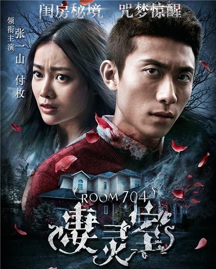 腾讯视频TV版看《凄灵室》,张一山首次主演惊悚片
